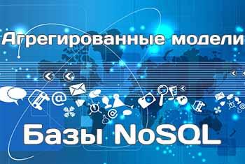 Агрегированные модели и NoSQL базы данных
