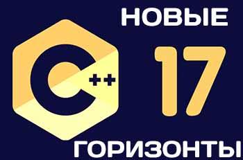 Новые возможности С++17 и библиотеки STL