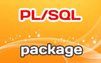 Работа с данными пакета (package) PL/SQL на примере