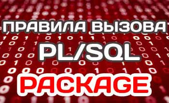 package  PL/SQL - правила вызова