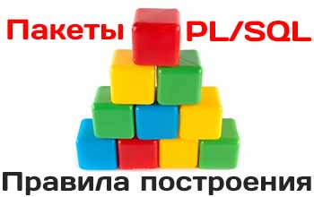 package  PL/SQL - правила создания