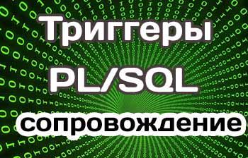 Сопровождение триггеров в PL/SQL