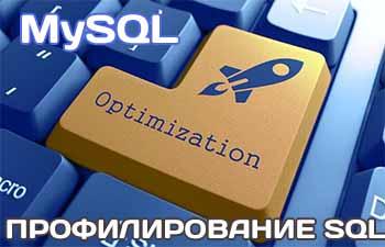 Профилирование запросов MySQL на примерах