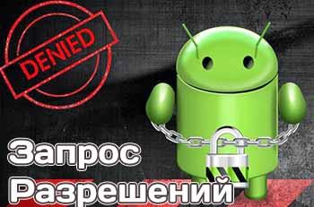 Запросы разрешений от системы Android во время выполнения