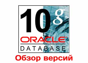 Обзор версий базы данных Oracle Database
