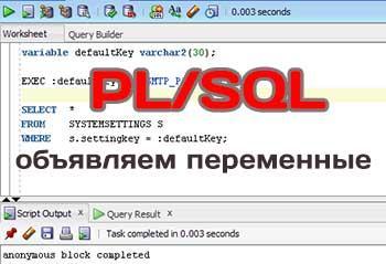 Объявление переменных и констант PL/SQL