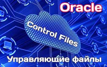 Управляющие файлы базы данных Oracle