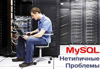 Диагностика редко возникающих проблем сервера MySQL