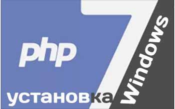 Установка PHP 7 на Windows