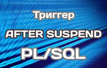 Триггеры AFTER SUSPEND