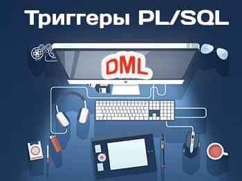 Триггеры PL/SQL уровня команд DML на примерах