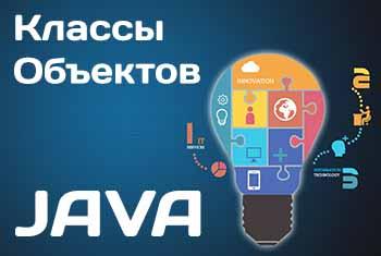 Коллекции объектов Java