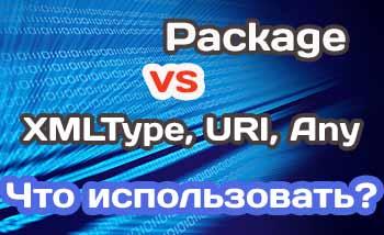 Пакеты PL/SQL и объектные типы - в каких случаях использовать?