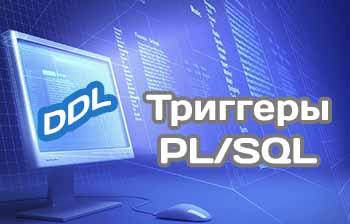 Триггеры PL/SQL уровня DDL на примерах: CREATE OR REPLACE TRIGGER