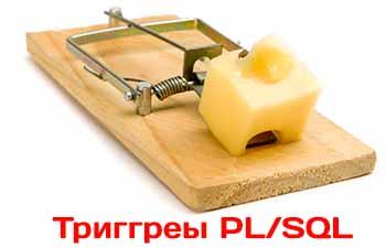 Что такое триггеры PL/SQL? Код, выполняемый по событию