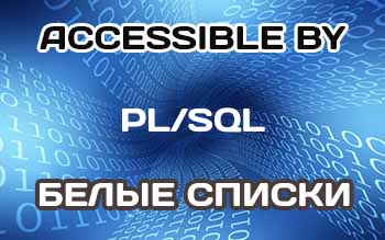 ACCESSIBLE BY - БЕЛЫЕ СПИСКИ PL/SQL