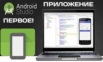 Android studio создание