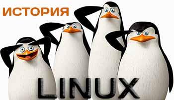Краткая история Linux