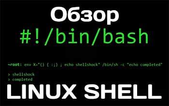 Оболочка (shell) Linux: bash, sh, csh, ksh