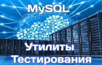 MySQL: инструменты и утилиты для тестирования сервера