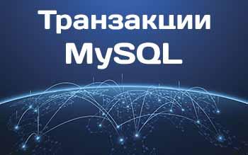 Транзакции в базе данных MySQL