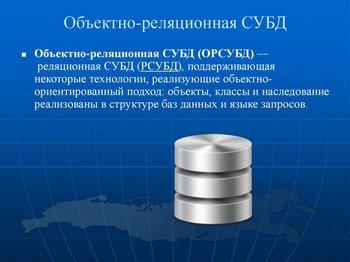Элементы объектно-ориентированной системы управления базами данных в надстройке над реляционной системой управления базой данных