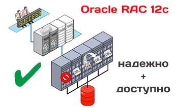Oracle Real Application Clusters (RAC) 12с - обзор технологии