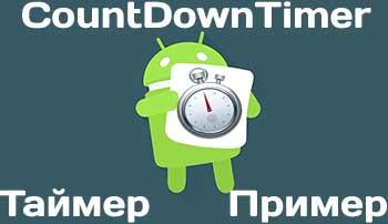 Как создать таймер в Android: пример CountDownTimer