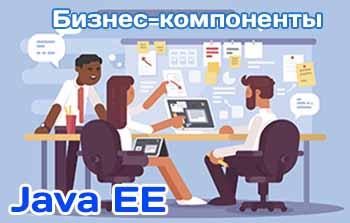 Бизнес-компоненты ядра в современной Java EE