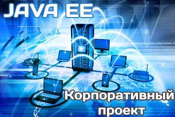 Внешняя структура корпоративного проекта глазами программиста Java EE