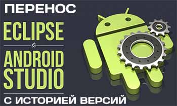 Конвертация проекта Eclipse в Android Studio с историей