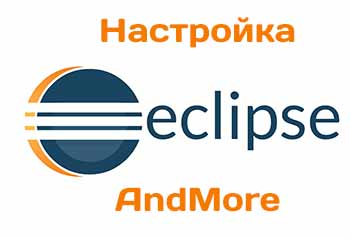 Настройка  Eclipse IDE с помощью AndMore