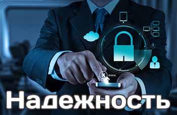 Разработка информационных систем: фактор надежности