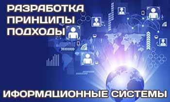 Подходы к разработке современных информационных систем