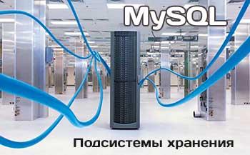 MySQL: подсистемы хранения сторонних разработчиков