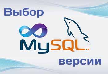 Обзор версий MySQL - какой релиз выбрать?