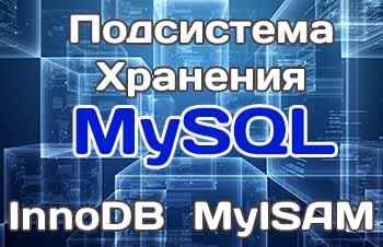 MySQL: выбор подходящей подсистемы хранения (InnoDB, MyISAM и др.)