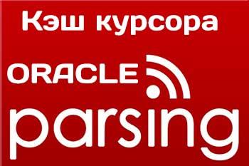 Вызов парсера в базе данных Oracle -  что это?