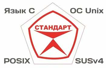 Стандартизация языка программирования С и системы UNIX