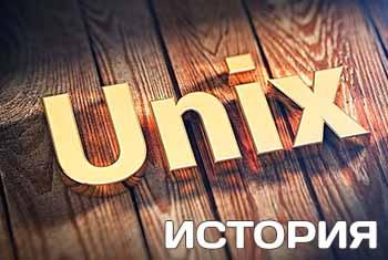 Краткая история UNIX и языка С