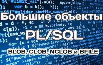 Большие объекты данных в PL/SQL: BLOB, CLOB, NCLOB и BFILE
