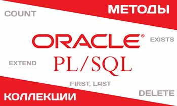 Встроенные методы коллекций PL/SQL