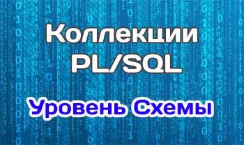 Управление коллекциями уровня схемы в PL/SQL