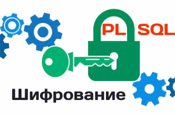 Шифрование в PL/SQL: уроки программирования