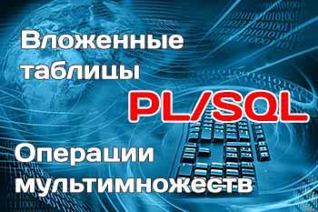 Операции мультимножеств с вложенными таблицами в PL/SQL
