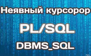 неявные курсоры в PL/SQL для Oracle Database 12c