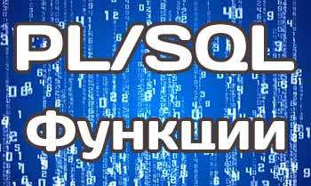 Функции (FUNCTION) PL/SQL: программирование на примерах