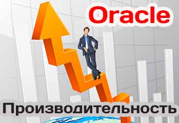 Oracle Database 12c создание производительной базы данных