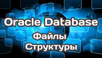 Oracle Databases - файлы и структуры