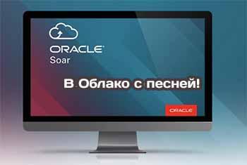 Переход в облако становится проще с Oracle Soar